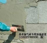 供应厂家销售 加气混凝土砌块专用砂浆