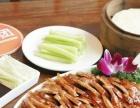 老北京果木碳烤鸭加盟费多少钱,都爱咪烤鸭加盟