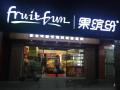 2017传统行业品牌连锁水果店以成为行业趋势