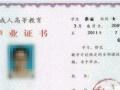 浙江财经大学招生简章(衢州函授站)