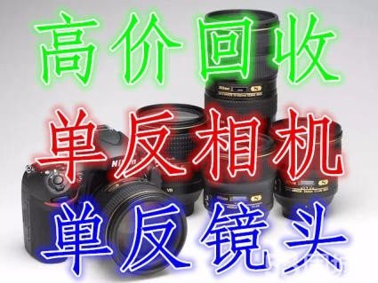常德高价回收各种单反相机,专业操作回收单反配件镜头