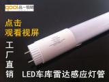 15wled日光灯 led微波感应灯管 LED雷达感应日光灯 停