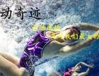 泳动奇迹游泳培训