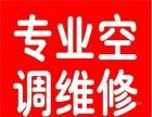 欢迎访问~金山区漕泾镇格力空调特约维修服务电话
