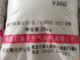 均聚注塑纤维料V30G聚丙烯青岛炼厂/石家庄炼厂现货