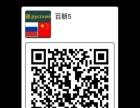 高级俄语口译笔译服务