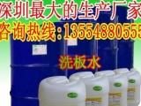 【弘宝】批发环保洗板水 PCB洗板水 电路板清洗剂 洗网水欢迎采