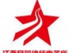 江西昌荣律师事务所为你提供法律咨询帮助服务