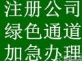 郑州工商注册 代理记账 税务规划一站式助力服务
