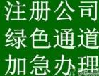郑州工商注册 代理记账 税务规划 商标事务一站式助力服务