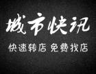 中山北路九龙湖大型洗浴桑拿宾馆转让 城市快讯