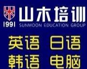 山木英语班循环开课,重复收听,是您学习充电的较好选