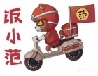 创业开饭小范便当加盟店只需1-5万,上海 饭小范便当加盟价格