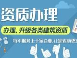 北京建筑总包三级资质办理流程