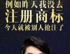 重庆 商标注册丨商标设计丨商标认定丨商标局授权丨上门服务