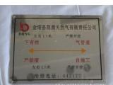 不锈钢阀门燃气管线标志牌