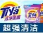 汰雅洗衣粉加盟