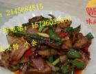 哪有川湘炒菜技术 学习中式快餐技术 重庆小面培训