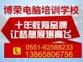 合肥网页设计培训蜀山区网页四剑客培训网站设计培训