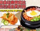 加盟韩国料理店怎么样