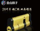温泉咸安30年专业开锁老店公安局备案