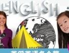 佛山英孚顺德中心少儿英语兴趣班校区具体分布