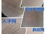 衡水市安平县不锈钢过滤网席型网圆形过滤片