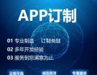 河南软件定制小程序公众号APP定制
