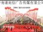 枣庄庆典策划 周年庆典 会场布置 演艺公司