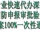 广东消防工程 消防审批申报 代办消防批文