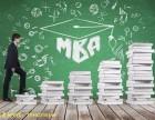 读在职MBA有价值吗