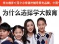 金华婺城区小学一二三四五六年级数学作文英语奥数辅导
