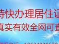 特快办理juzhuzheng