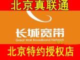 北京寬帶通跟長城寬帶現在多少錢年-網速快不快