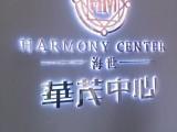 青岛开发区门头制作,3M灯箱制作,高空安装发光字
