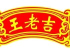 开饮品店需要多少钱-王老吉凉茶开放区域加盟一览