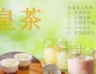 皇茶加盟 提供加盟流程,加盟费用,开店指导