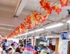 天津-永辉超市加盟店 喜迎双11留言免费送项目资料