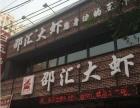 邵汇大虾加盟/干锅香辣虾加盟费多少钱