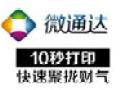 微通达微信广告打印机加盟