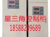 3CF消防/喷淋/稳压泵控制柜30KW星三角一用一备上海羽泉