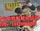 广州哪里有铁板烧培训,铁板鱿鱼培训