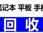 回收/手机/笔记本/平板/单反相机/名包 名表