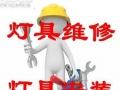 专业水晶灯安装维修吸顶灯 浴霸 风扇灯安装维修公司