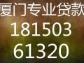 漳州汽车抵押贷款181 5036 1320