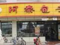广州餐饮加盟 阿泰包子怎么加盟