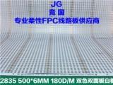 厂家直销 LED双色软灯板 现代灯线路板 FPC柔性双面板