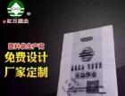 厂家生产定制塑料袋 环保袋