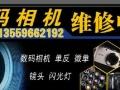 漳州市维修数码相机 单反机 摄像机 镜头等