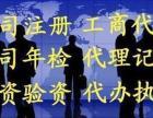 重庆代办注册公司哪好重庆代办工商执照注册代理记账一站式服务